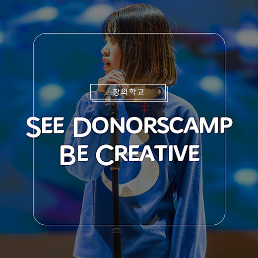 창의학교, SEE DONORSCAMP BE CREATIVE