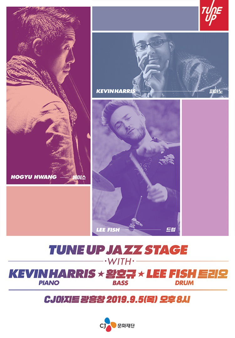 CJ문화재단 Tune Up Jazz Stage with Kevin Harris Project 공연 포스터